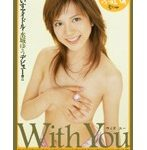 With You 水城ゆう