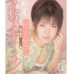 オトメティック 18 杏野明日香
