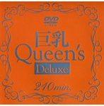 巨乳 Queens Deluxe