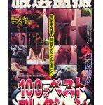 厳選盗撮100分ベストコレクション 極秘映像1999