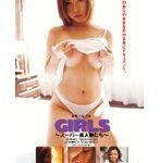 GIRLS 〜スーパー素人娘たち〜