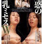 魅惑の母乳ミセスW 榎木あずさ&保坂陽子