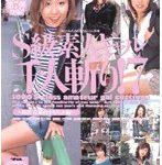 S級素人ギャル千人斬り! Vol.7