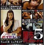 BLACK MARKET 5