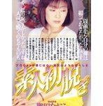 素人初脱ぎ 奥田なおこ(21)
