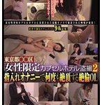 東京都○○区女性限定カプセルホテル盗撮 指入れオナニーで何度も絶頂する絶倫OL2