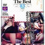 痴漢伝説The Best 3