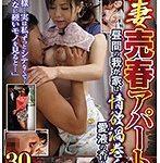 人妻売春アパート 昼間の我が家は情欲渦巻く愛液の香り 30人8時間
