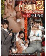 残酷猟奇性拷問 忍 号泣の女捜査官 Vol.10 並木杏梨