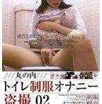 丸の内 トイレ制服オナニー盗撮 02