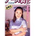 ナース裏マニュアル 診察3 相川みほ(22歳)
