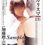 加藤鷹のPrivate Lesson カリスマ Ver.2.0 性の悩みを抱える女たち