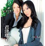 君津瑤子 妻 一条家の娘