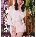 家庭教師の童貞狩り 篠宮千明42歳