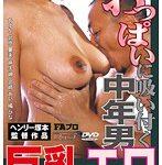 おっぱいに吸い付く中年男 巨乳エロ