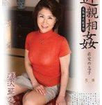 近親相姦 最愛の息子 浦沢亜矢子 四十五歳