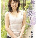 初撮り人妻ドキュメント 上村奈緒