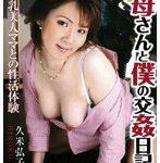 お母さんと僕の交姦日記 久米弘子 37歳