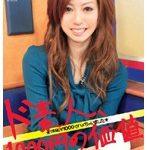 ド素人、1000円の価値 ルイちゃん18歳