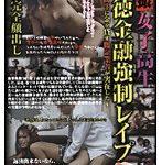 盗撮女子校生悪徳金融強制レイプ vol.1