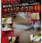 OLさんの無防備なブラウスの隙間からこぼれたコリコリ乳首盗撮 14