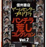 ゲームセンタープリクラパンチラ荒しコレクション Vol2