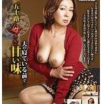 五十路母さんの甘い味 夫の寝ている前で… 内田綾乃