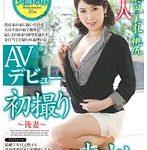 AVデビュー初撮り中出し 〜後妻〜 天海玲花
