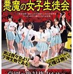 男殺し 悪魔の女子生徒会
