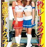 現役レースクィーン在籍 高級デートクラブ 〜120分18万円〜