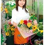 美人すぎるフラワーショップ店員 〜ふたたび〜