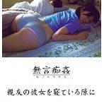 無言痴姦 親友の彼女を寝ている隙に