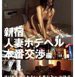 ガチンコ盗撮集団 新宿人妻ホテヘル本番交渉編