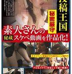 投稿王国 秘密厳守 素人さんの秘蔵スケベ動画を作品化!