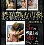投稿熟女専科 専業主婦編
