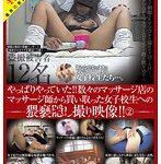 やっぱりやっていた!!数々のマッサージ店のマッサージ師から買い取った女子校生への猥褻隠し撮り映像!! 2