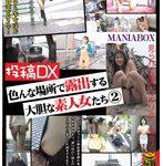 投稿DX 色んな場所で露出する大胆な素人女たち 2