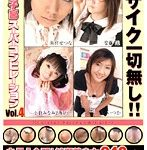 ぼくの子宮 SP モザイク一切無し!! Vol.4