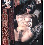 アートビデオ名作シアター SM肉欲遊戯 1