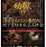 幼獄 14 キチガイロリコン糞野郎!地下室●女乱交品評会