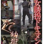 幼獄 22 少女誘拐ドキュメント 平成神隠し犯の記録