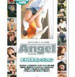 Angel 女子校生セレクション