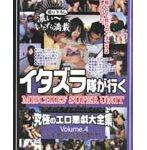 イタズラ隊が行く 究極のエロ悪戯大全集 Volume.4