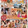 極上!素人人妻ナンパ3 〜間違いを起こした淫らな夏・新宿編〜