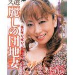 特選ミセス 麗しの団地妻 9