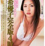 和希優子完全版4時間