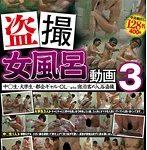盗撮 女風呂動画3
