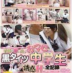 東京 桜清●女学院ロッカールーム盗撮 教師を誘い出す おマセな黒タイツ中●生の誘惑Hの全記録