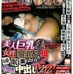 関東圏某老舗旅館従業員盗撮動画 宿泊先の旅館の一室「ご自由にお飲み下さい」と室内に置かれた飲み物には睡眠薬が混入されていた…美人巨乳な女性宿泊客ばかりを狙った睡眠薬昏睡中出しレイプ動画
