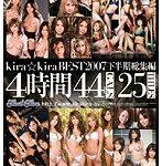 kira☆kira BEST2007 下半期総集編